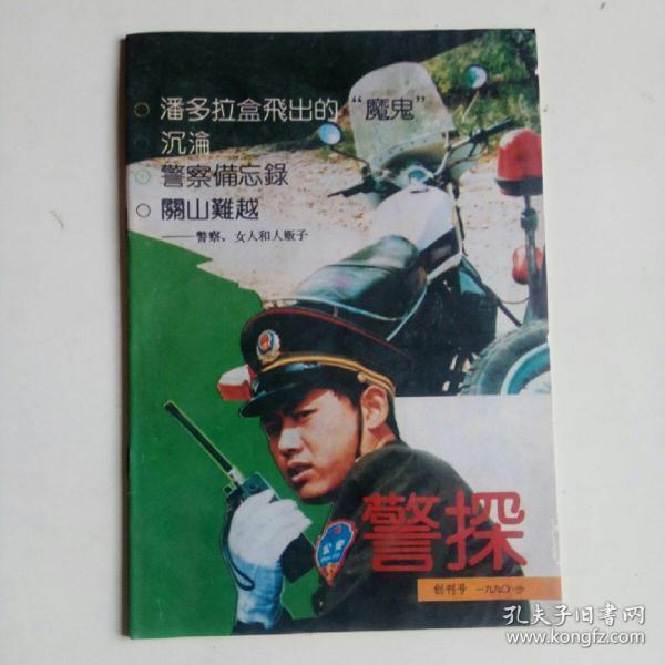 警探1990年第1期创刊号