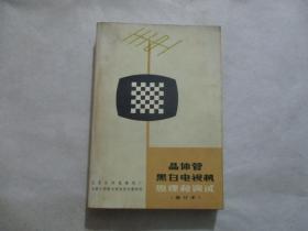 晶体管黑白电视机原理和调试(修订本)