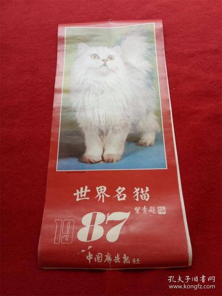 ���ф�惰������骞村��1987��涓���������12���ㄤ腑�藉箍���虹��76*35cm