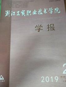 娴�姹�宸ヨ锤��涓�����瀛��㈠����2019骞�2��