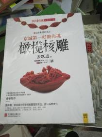 (正版12)潮流收藏:京城第一籽教你挑橄榄核雕9787550234901