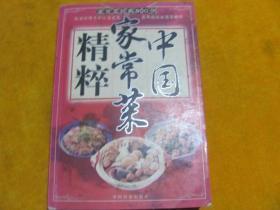 中国家常菜精粹
