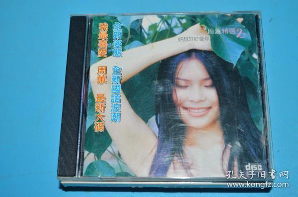 CD 周惠精選2  好想好好愛你