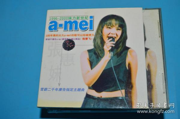 CD 1996-2000妹力新世紀