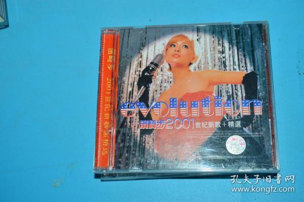 CD 2001世紀新歌+精選