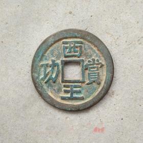 古币铜钱铜钱西王赏功