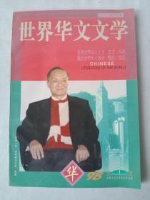 《世界华文文学_金庸封面专刊》1998年第1期