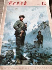 解放军画报1979年12期