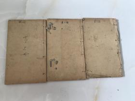 绘图百局象棋谱(存一、三 四册3本) 民国线装巾箱本