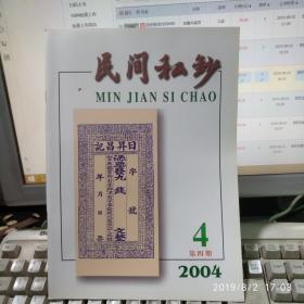 民间私钞2004年第4期总第四期石长有中国廊钱币坊石长友