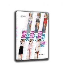 正版 服装流行趋势 穆慧玲  著 东华大学出版社 9787566911001