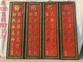 杉木四扇屏,梅兰竹菊,单扇高120cm,宽35cm。书房客厅办公室悬挂佳品