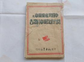 中国共产党党章及修改党章的报告,中原新华书店印行,1948年12月再版。土纸本,扉页盖一个王锡耀印
