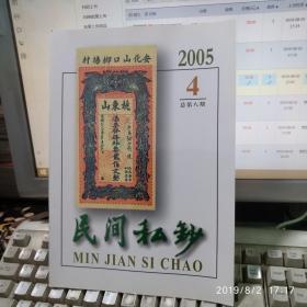 民间私钞2005年第4期总第八期石长有中国廊钱币坊石长友