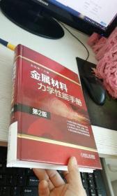金属材料力学性能手册 第2版