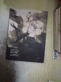华艺国际(香港)2019春季拍卖会 翰墨归宗——中国书画