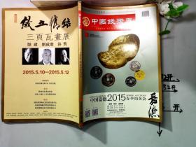 中国钱币界2015年第3期总第11期