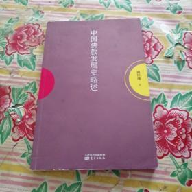 南怀瑾作品集1 中国佛教发展史略述