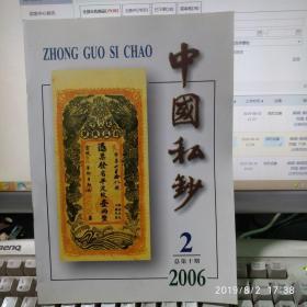 中国私钞2006年第2期总第十期廊间坊钱民币石长友