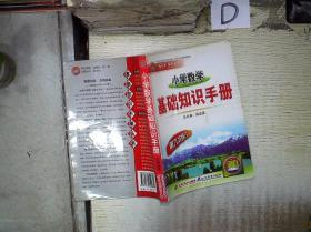小学数学基础知识手册(第六次修订) 。、