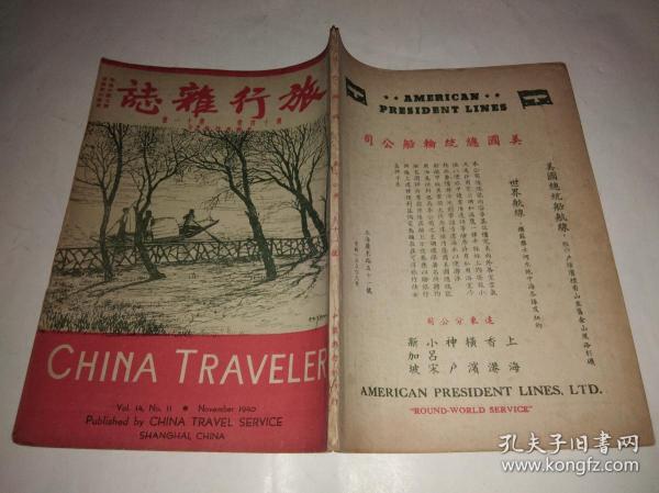 旅行雜志 第十四卷 第十一號
