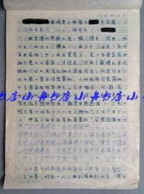 书画鉴定大家 徐邦达 签名并校改 约1979年初重要文稿《琉璃堂人物图与文苑图的关系》一份十三页全(发表于《美术研究》杂志1979年第2期;具体请看详细描述)257