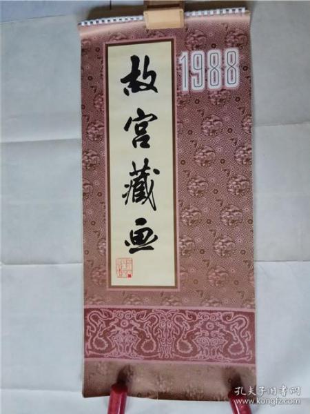 1988��瀹�����