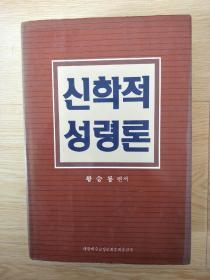 朝鲜文,1989年老书