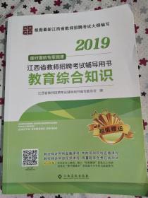 正版 2019江西省教师招聘考试辅导用书 教育综合知识 9787549383191