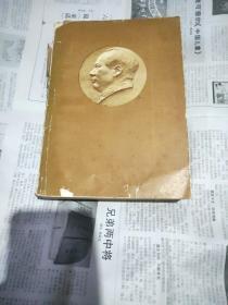 毛泽东军事文选内部本馆藏