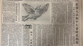 人民日报1952年 12月14日《1-4版》《世界人民和平大会隆重揭幕》