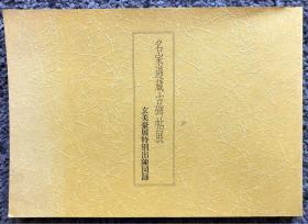 ��瀹堕���靛�ょ�甯�灞�/��缇�璞�灞��瑰���洪���惧�/1991骞�/��缇�绀�