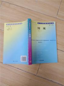 围城 增订版 语文新课标必读丛书 高中部分