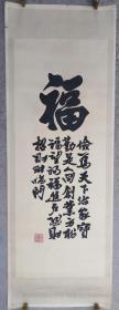 80年代杭州出品植絨畫《福樂壽康》四條屏一套