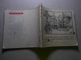 老版连环画《我的大学》(48开,64年一版2印)