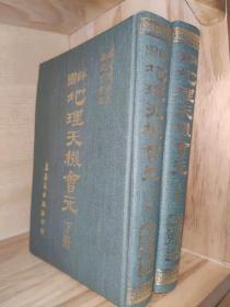 珍贵版《详图地理天机会元》精装上下册 据南怀珍藏本影印