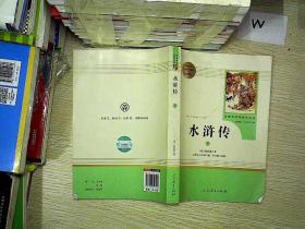 水浒传  (下)  九年级  上