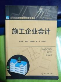 施工企业会计(朱宾梅)