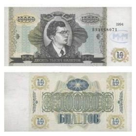 早期俄罗斯-独联体10000卢布外国钱币纸币外币