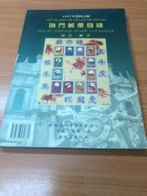1997年增修訂版——澳門郵票目錄