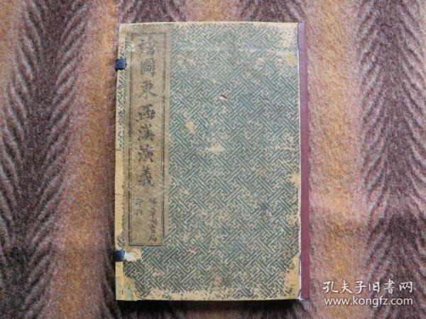 线装书 《绘图东西汉演义》西汉四卷、东汉两卷   原函   上海锦章图书局印行