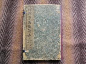 線裝書 《繪圖東西漢演義》西漢四卷、東漢兩卷   原函   上海錦章圖書局印行