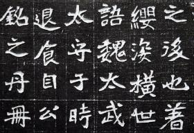 北魏《趙碑墓志銘》拓片