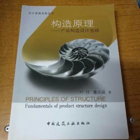 构造原理:产品构造设计基础