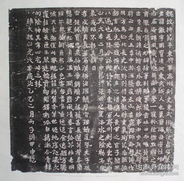 北魏《張砌墓志銘》