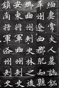 北魏《常敬蘭墓志銘》