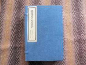 线装书 《绘图增像加批西游记》 全十卷一百回   合订五本一函   上海章福记石印  宣统庚戍年仲冬