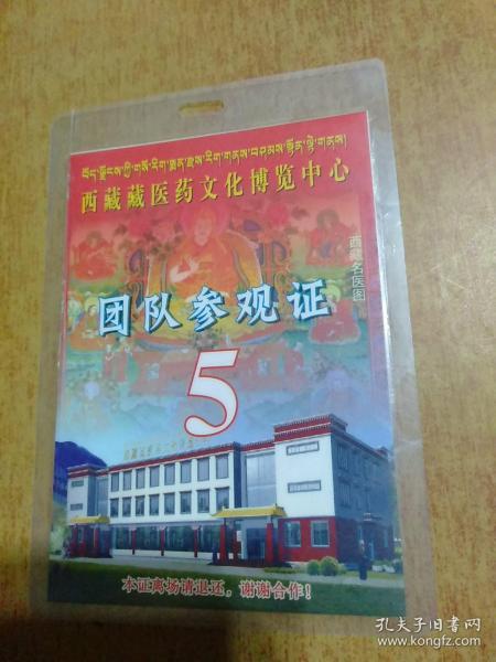 西藏藏醫藥文化博覽中心·團隊參觀證1張(已過塑)