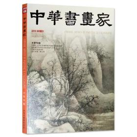 中华书画家杂志 2018年8月号 总第106期 王翚专题 20世纪上半叶京粤两地中国画传统派比较