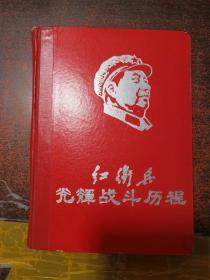 红卫兵光辉战斗历程(空白日记本)书品看图